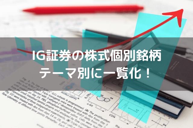 IG証券の個別株式の テーマ別おすすめ銘柄-min