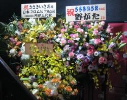 赤レンガ・オフ会・ライブー19