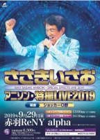 赤レンガ・オフ会・ライブー21