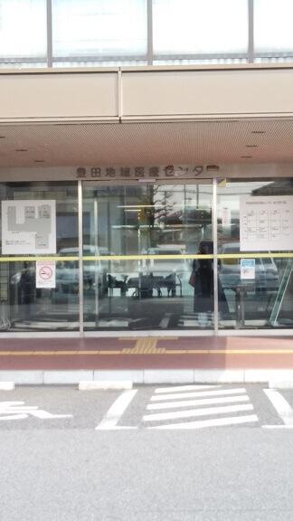 豊田地域医療センター玄関