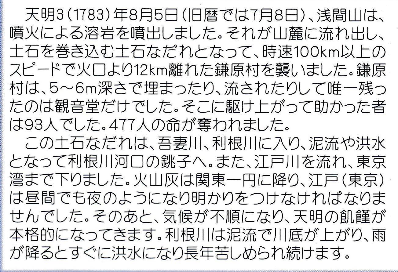 浅間5.1