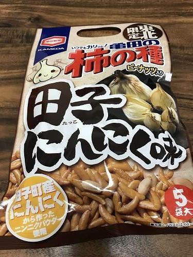 柿の種 田子にんにく-20191027 (1)