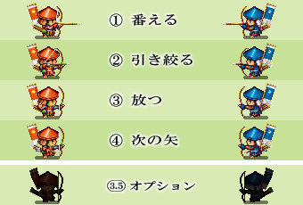 弓兵・合戦アクション一覧(左右用)
