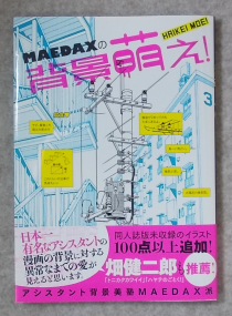 MAEDAXの背景萌え (2)