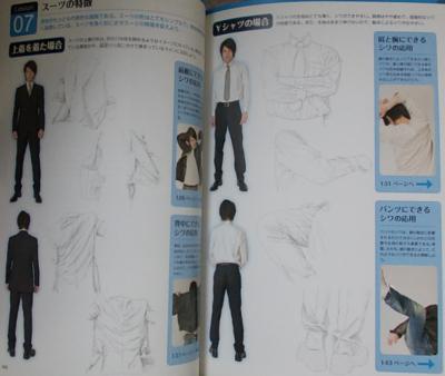 服のシワの描き方マスターブック (10)