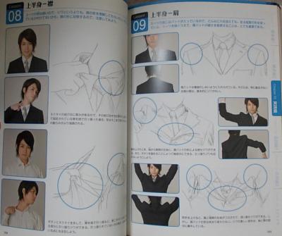服のシワの描き方マスターブック (11)