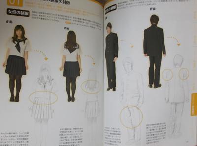 服のシワの描き方マスターブック (14)