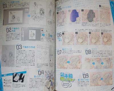 イラスト上達マガジンタッチ(6)