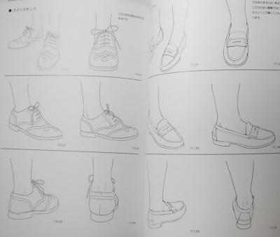 そのまま使える足と靴 (7)