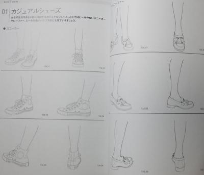そのまま使える足と靴 (12)