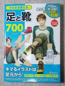 そのまま使える足と靴 (1)