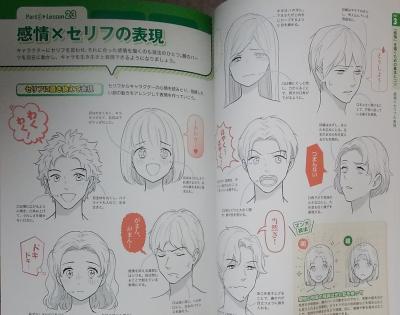 マンガキャラ顔髪型表情入門 (13)