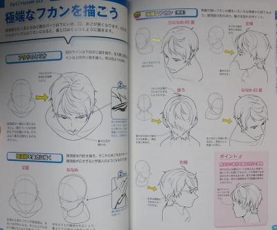 マンガキャラ顔髪型表情入門 (6)