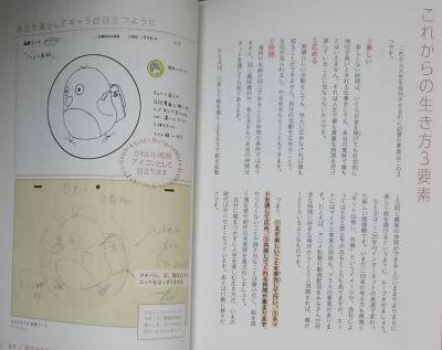 最高の絵と人生の描き方 (10)