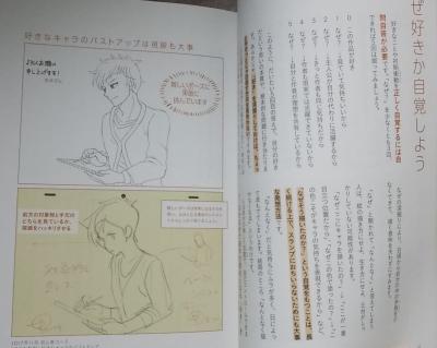 最高の絵と人生の描き方 (13)