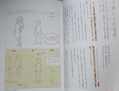 最高の絵と人生の描き方 (3)