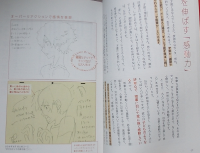 最高の絵と人生の描き方 (4)
