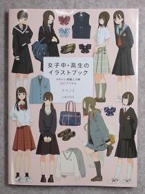 女子中高学生のイラストブック (2)