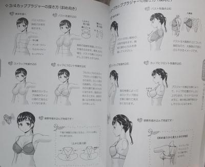 萌える下着の描き方 (10)
