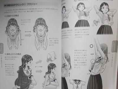 萌える下着の描き方 (14)