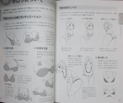萌える下着の描き方 (3)