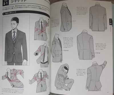 衣服の描き方図鑑 (10)