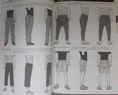 衣服の描き方図鑑 (4)