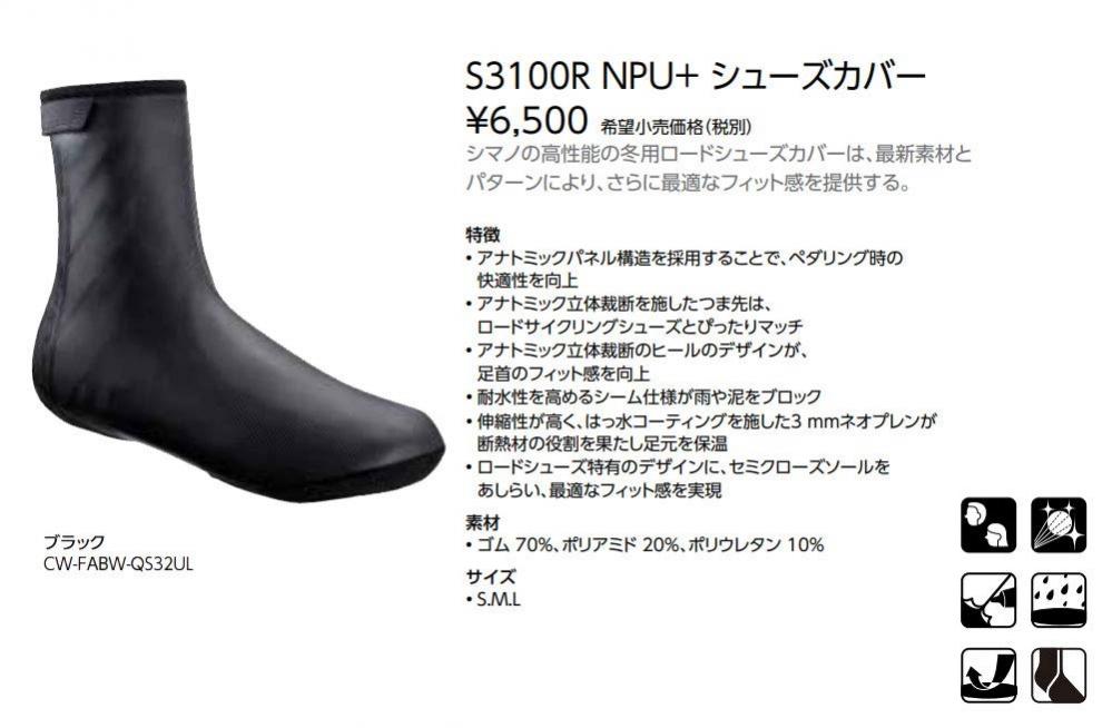 shimano shoescover-10