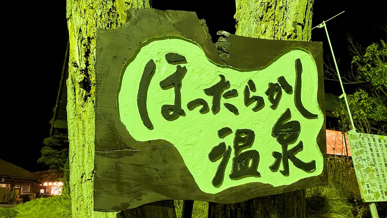ほったらかし温泉ゆるキャン-20