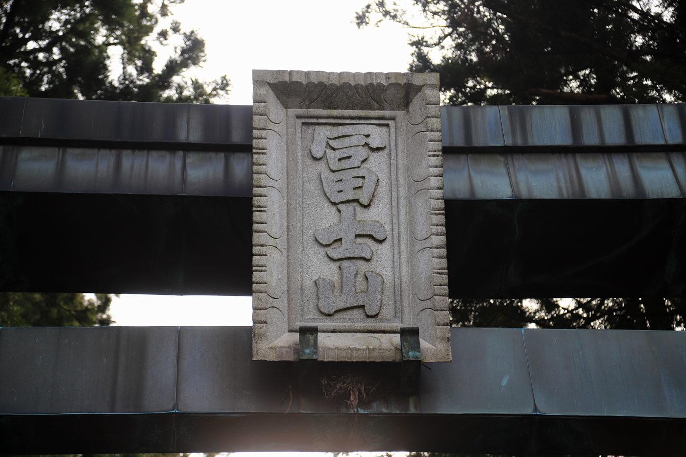 三国峠-25