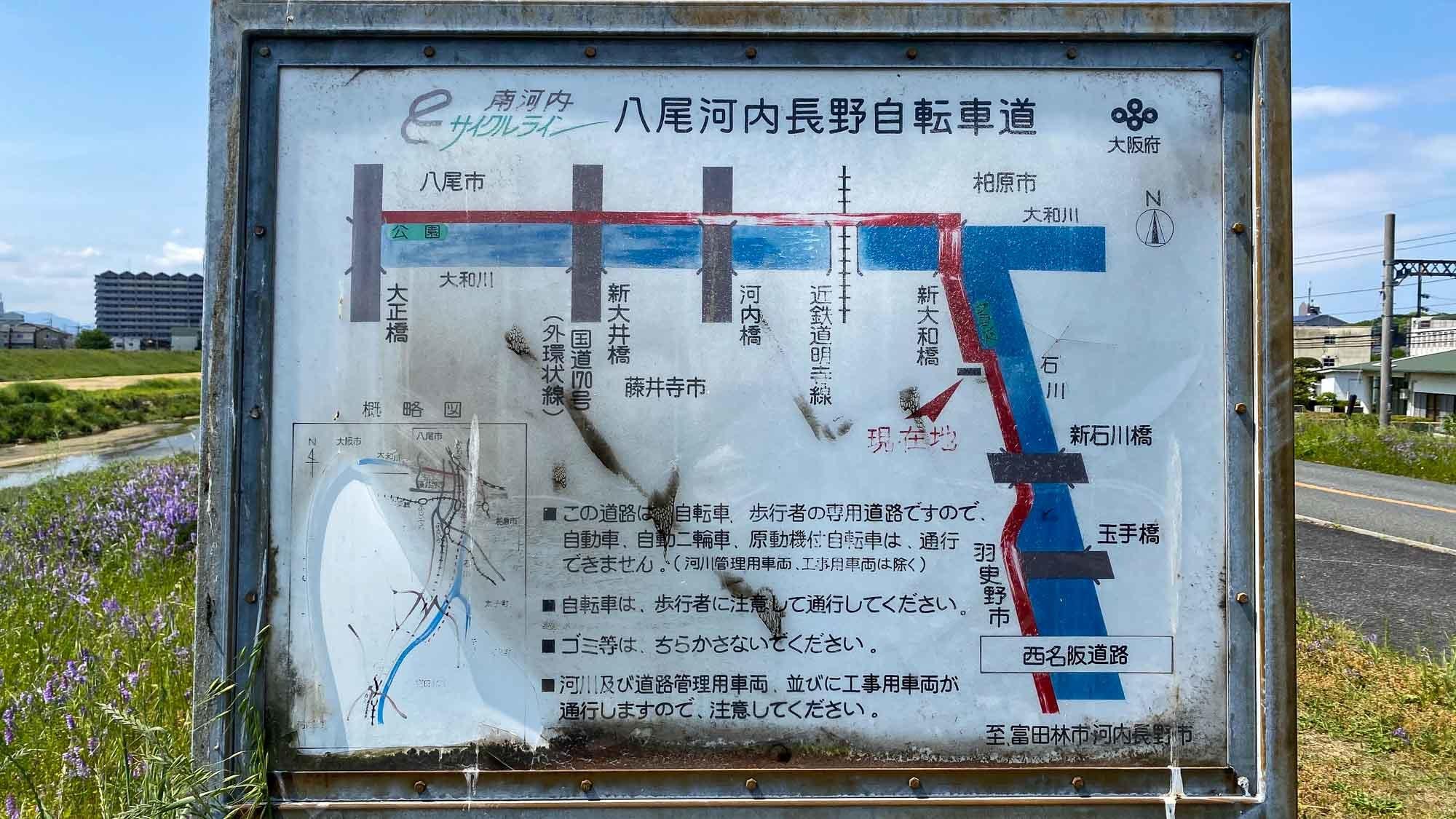 osaka~wakayamaride4-1