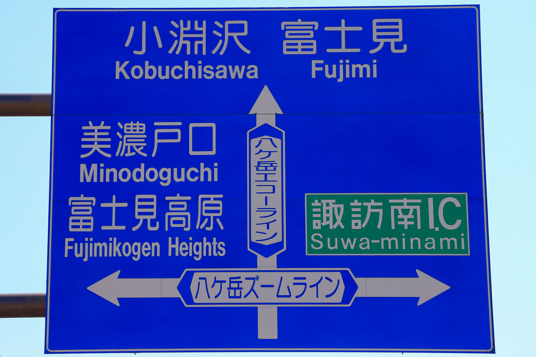 naganotour-30.jpg