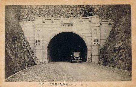 日見隧道01