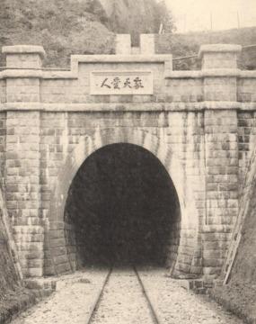 城山トンネル01
