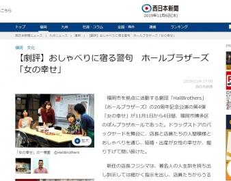 西日本新聞劇評