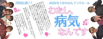 2020年ヘッダー①