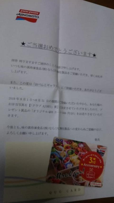 令和元年10月AJIREI賞