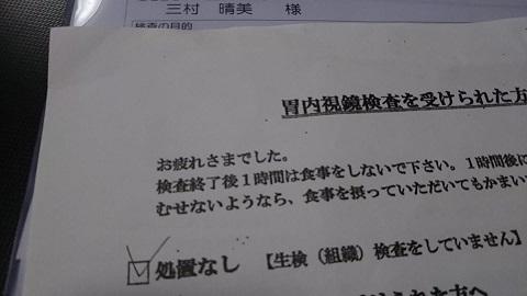 令和元年11月2日胃カメラ