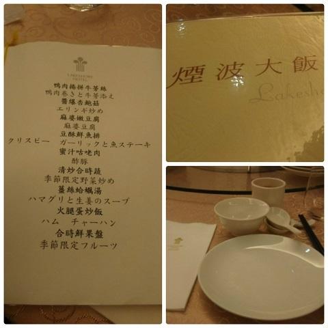 令和元年10月25日夕飯1