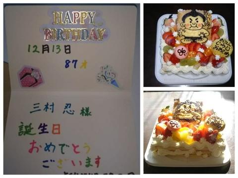 令和元年12月13日cake