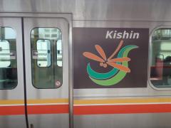 姫新線のマークは赤とんぼと揖保川