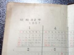 昭和32年