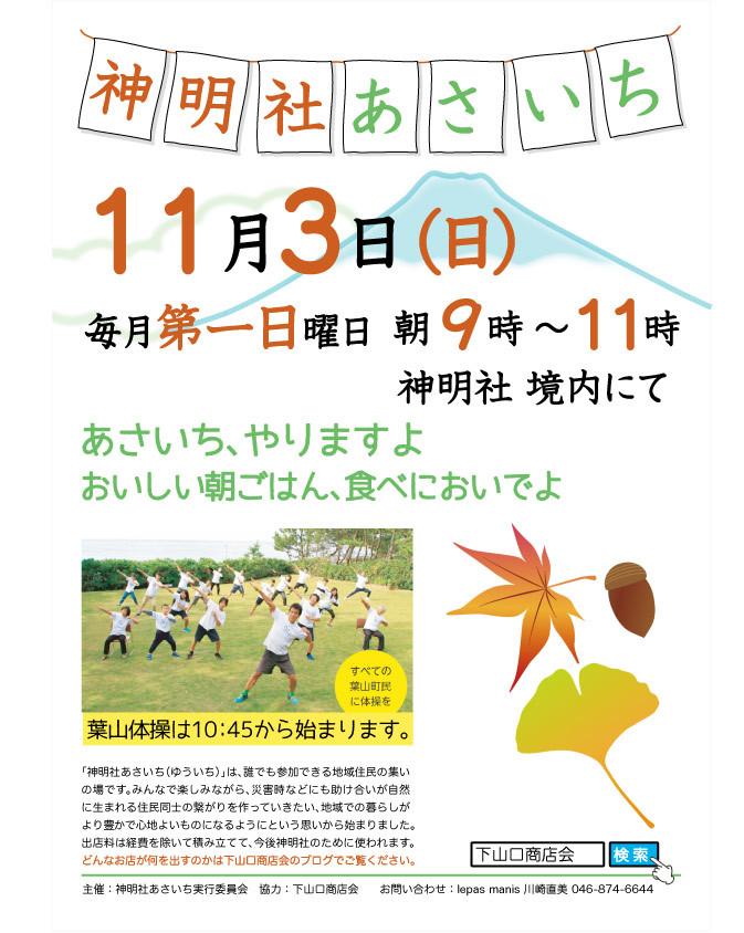 神明社あさいち_11-3