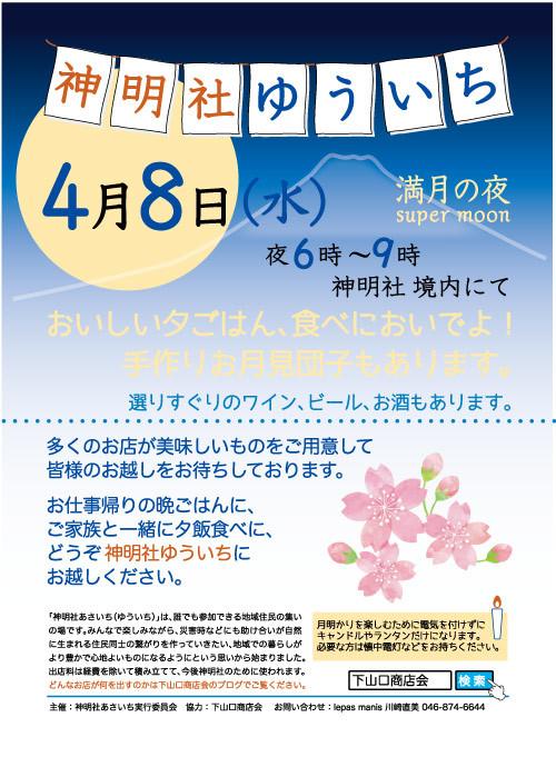 神明社ゆういち_4-8