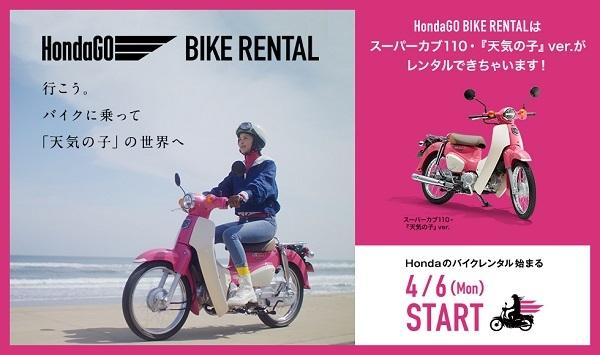 news_tenkinoko 20-4