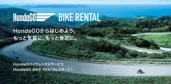 bike rental 20-4