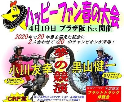 20ハッピーファン春ニュース 20-3-4