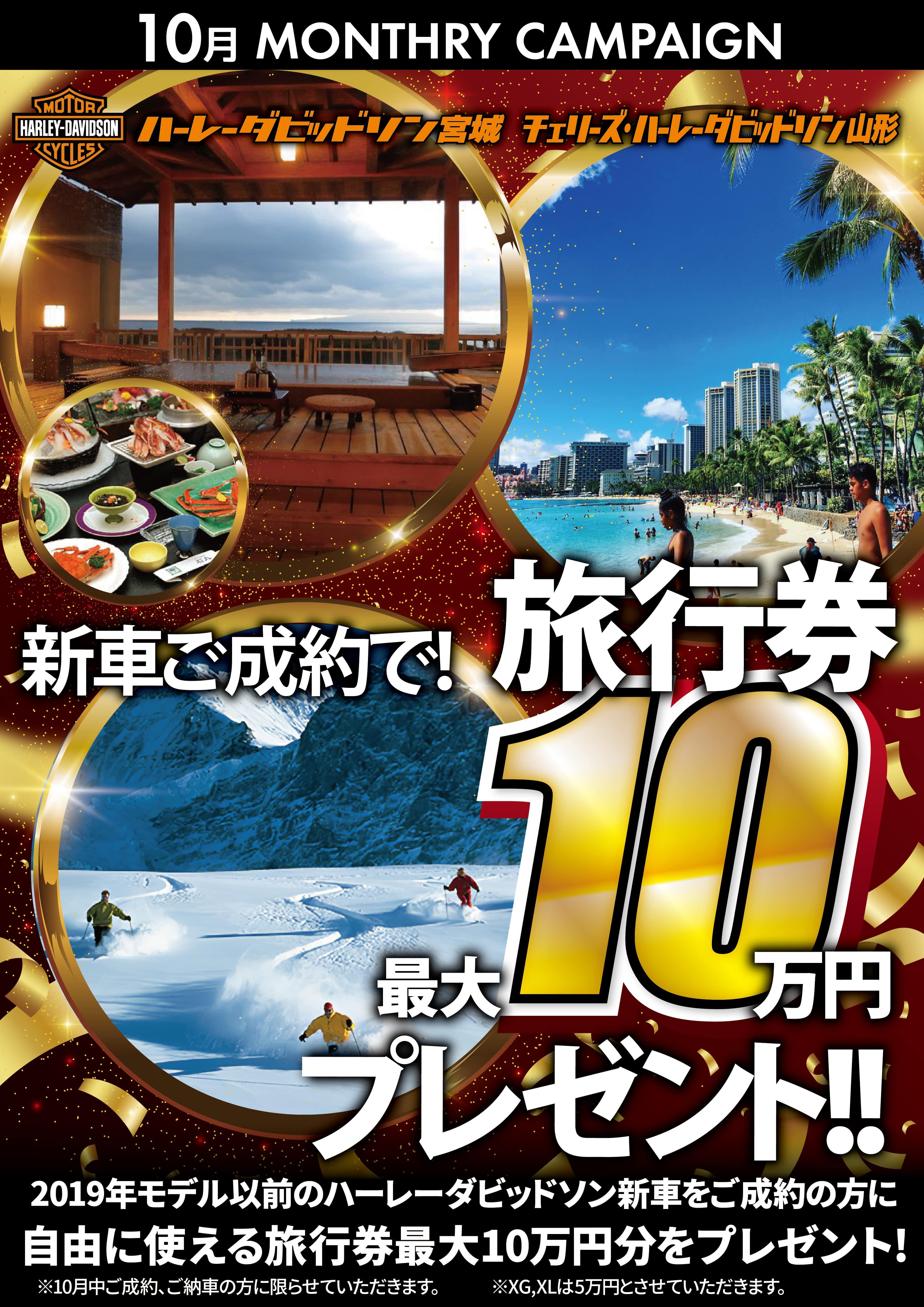 201910HD旅行券10万円3-01-min