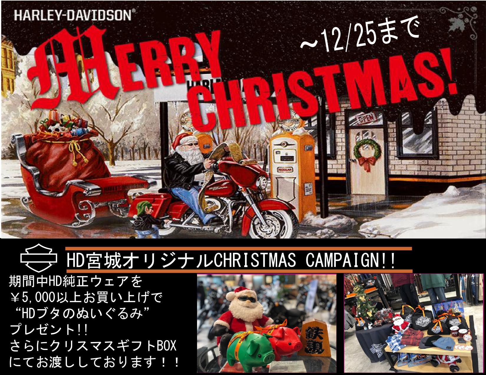 クリスマスキャンペーン_page-0001