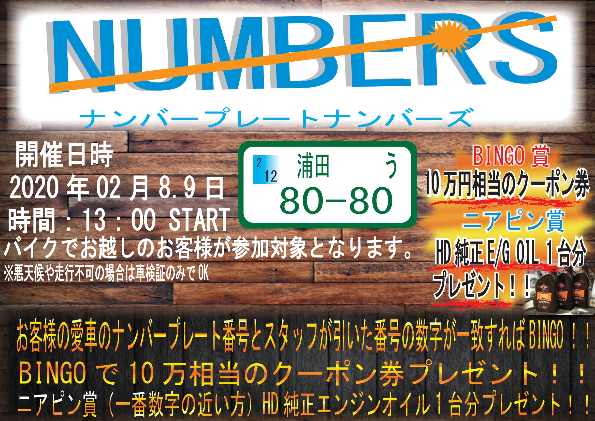 ナンバーズ-1